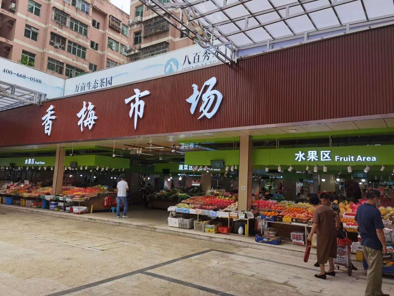 福田区莲花街道香梅市场 改造预计9月底完成 传统菜市场迎来大变身