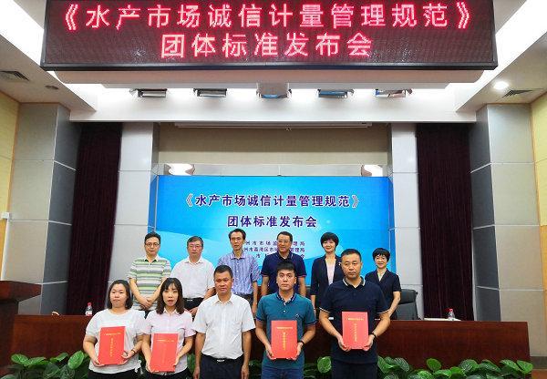 穗发布全国首个水产市场诚信计量管理规范团体标准